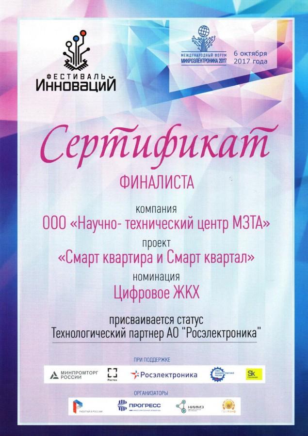 Конкурсы росэлектроника 2017