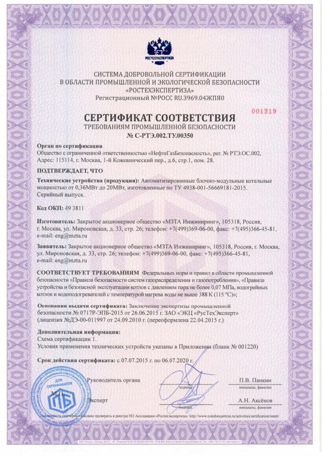 автоматизированная блочная котельная лицензия